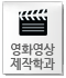 영화영상제작학과