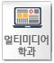 멀티미디어학과