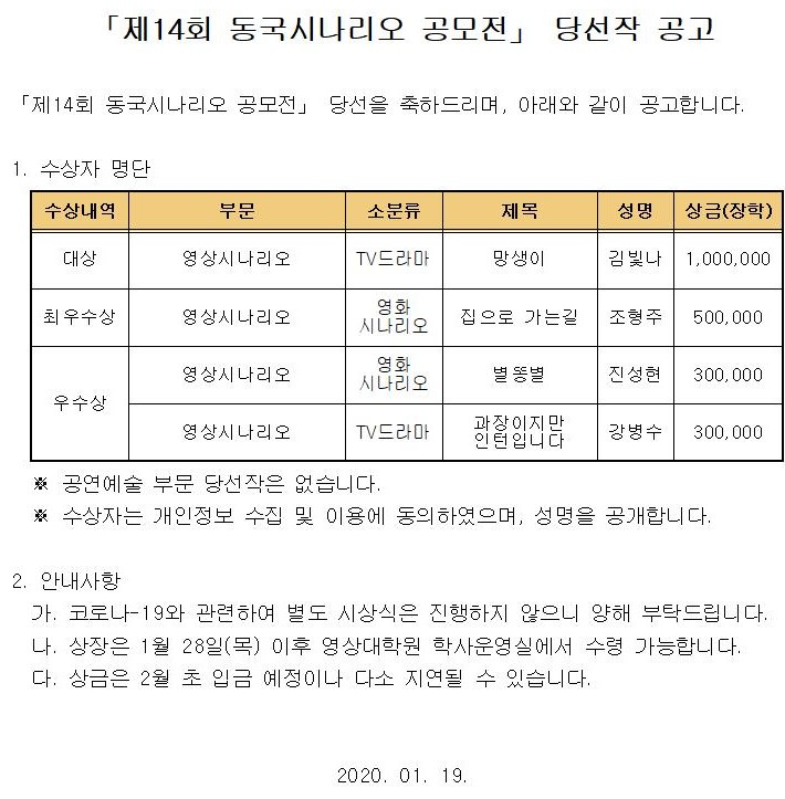 「제14회 동국시나리오 공모전」 당선작 공고001