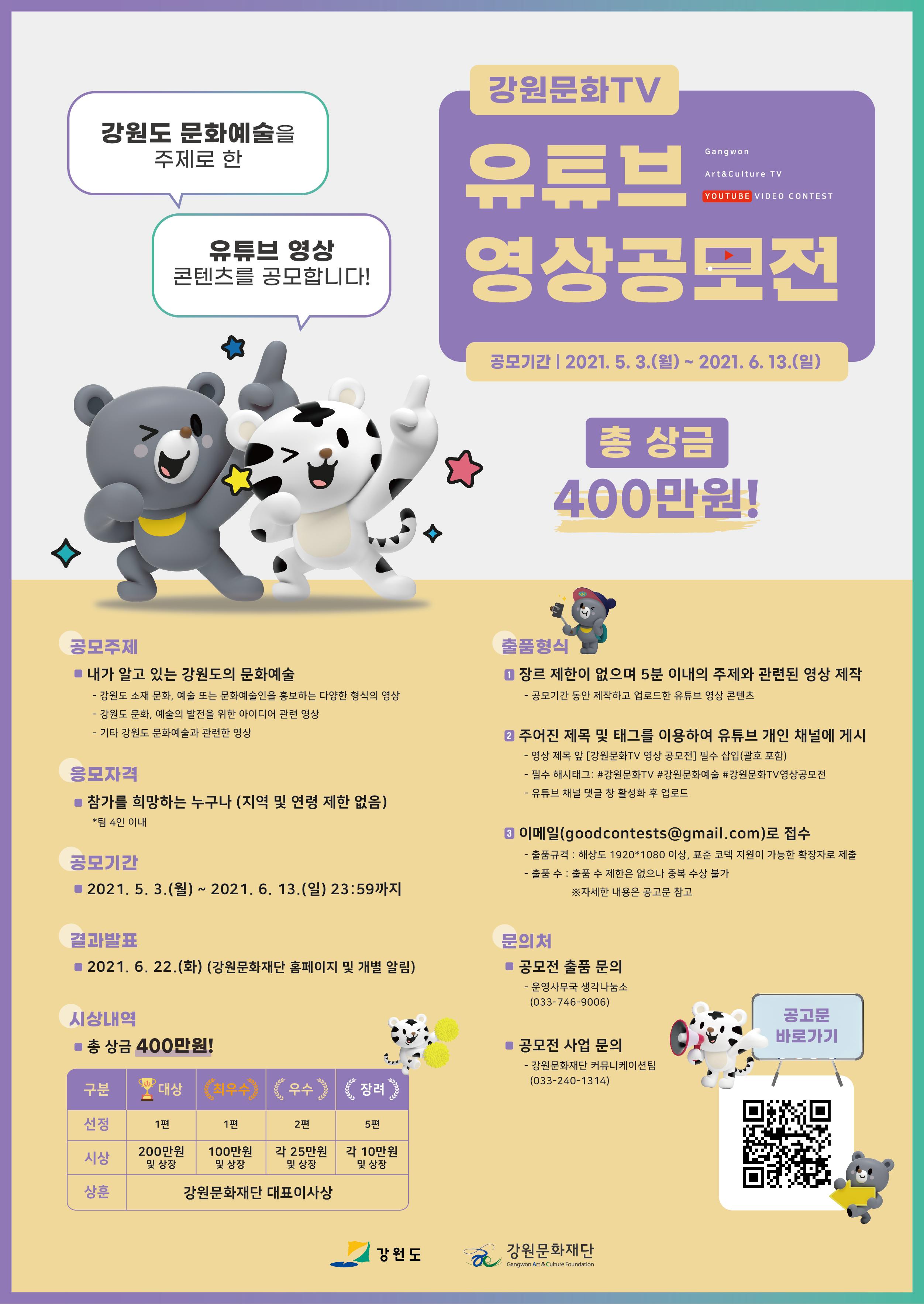 강원문화TV 영상공모전 포스터