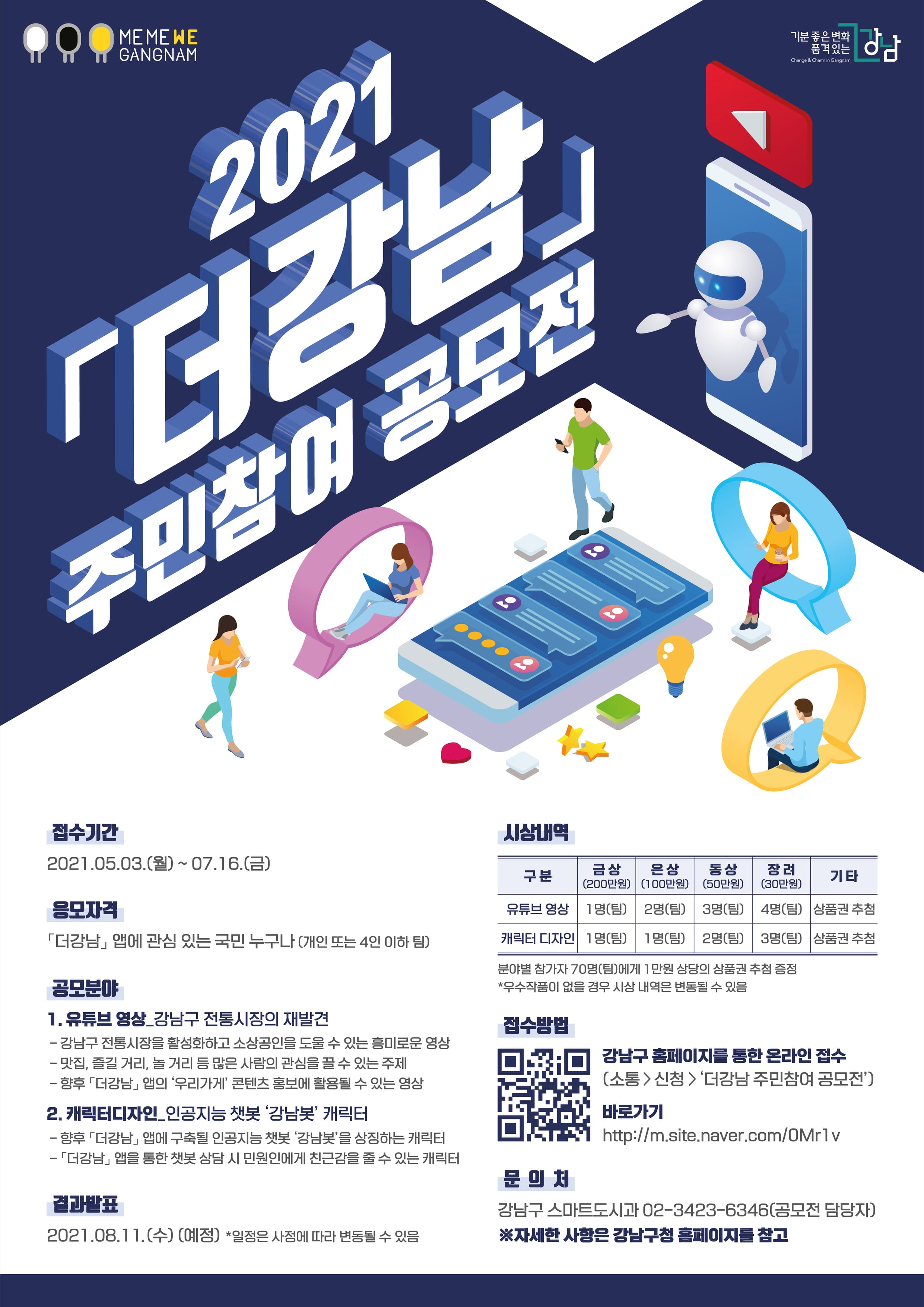 공모전 포스터 (1)