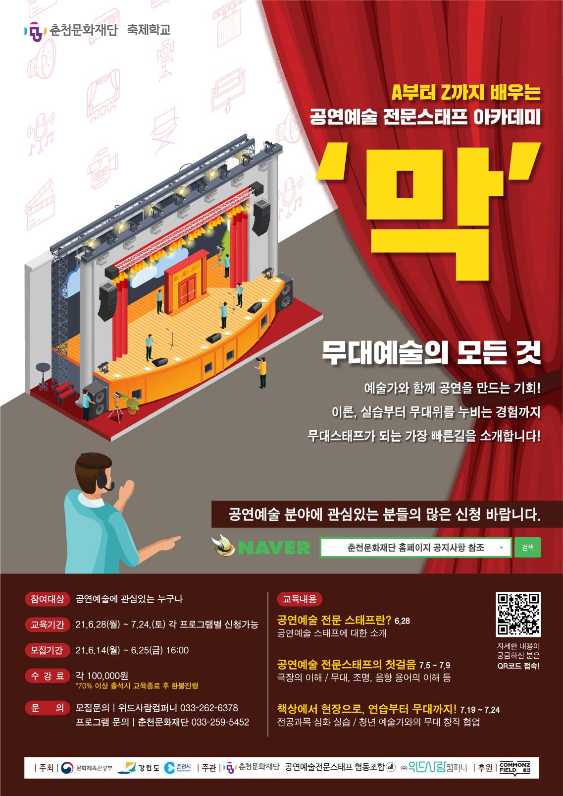 공연예술 전문스태프 아카데미 '막' 포스터