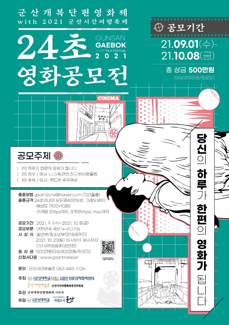 군산 개복단편영화제 24초 영화공모전 포스터