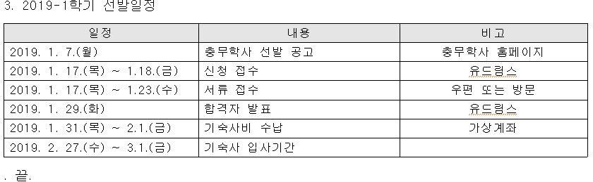 남산학사3