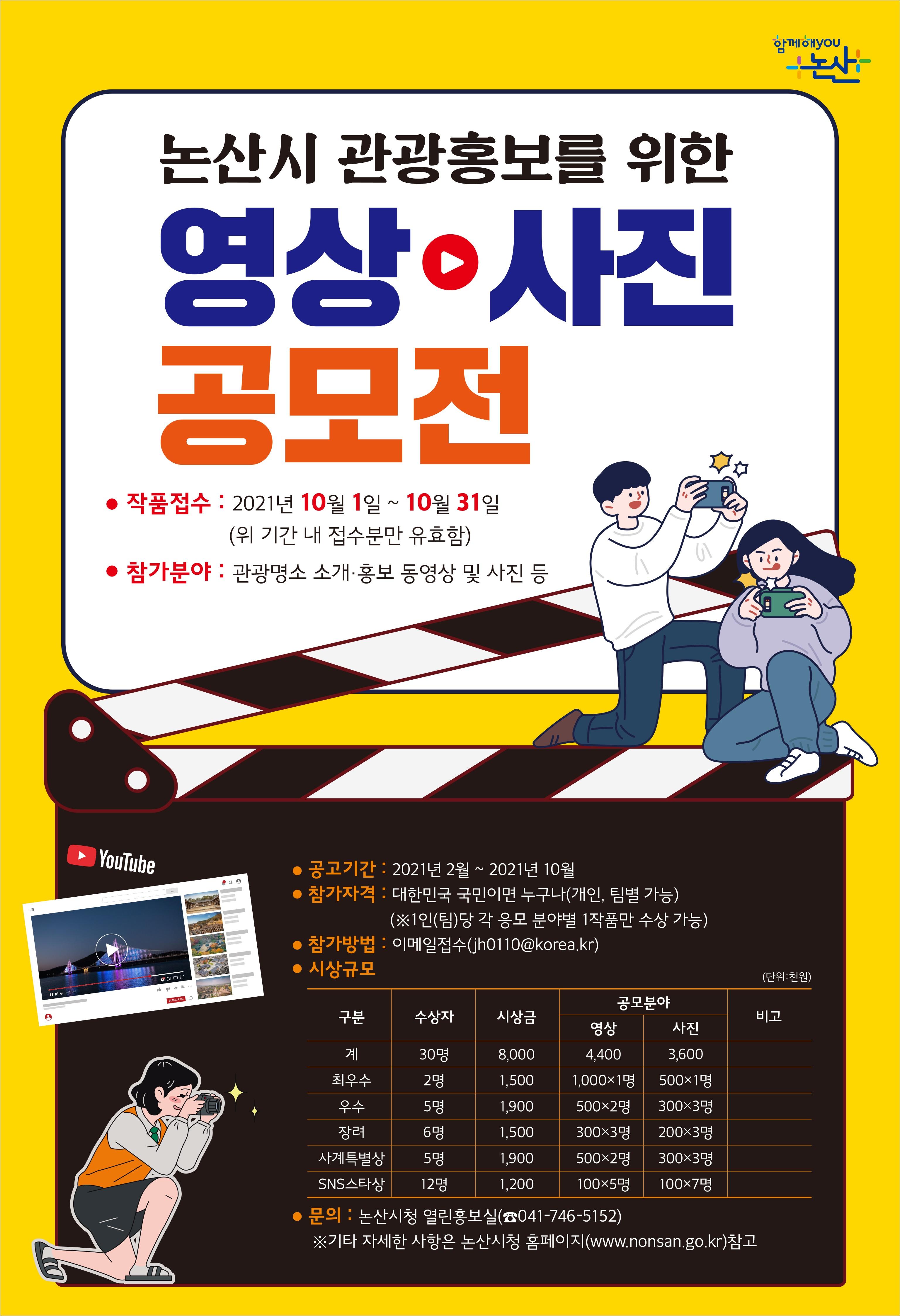 관광홍보 공모전 포스터