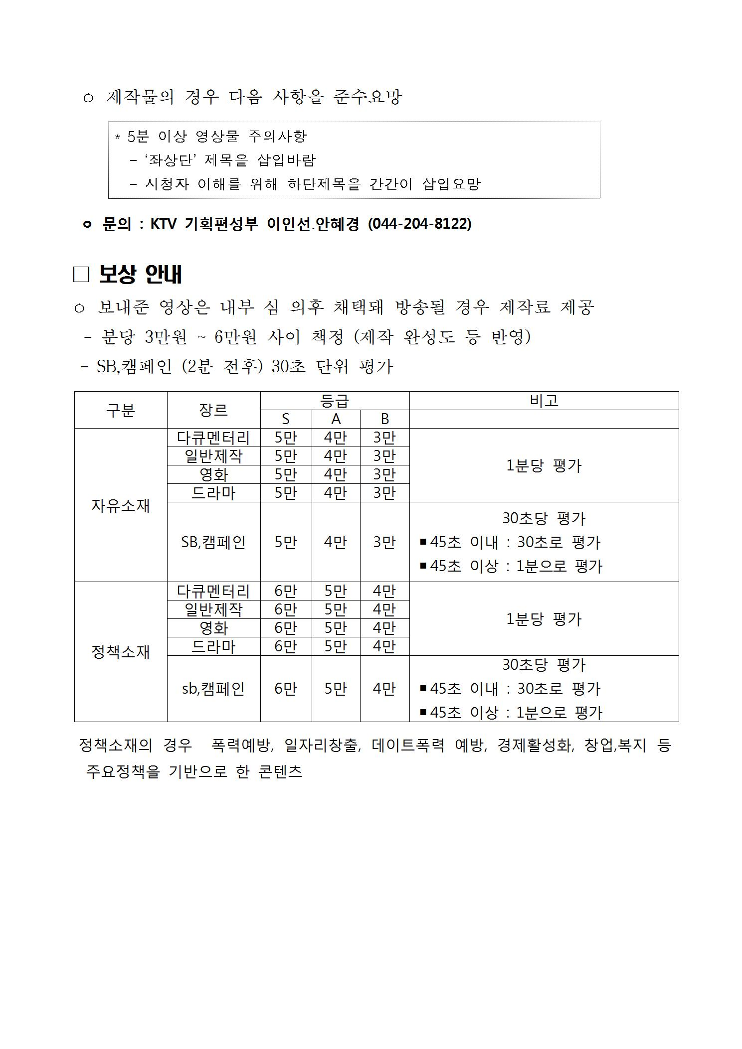 대학 편성개방 신청 안내003