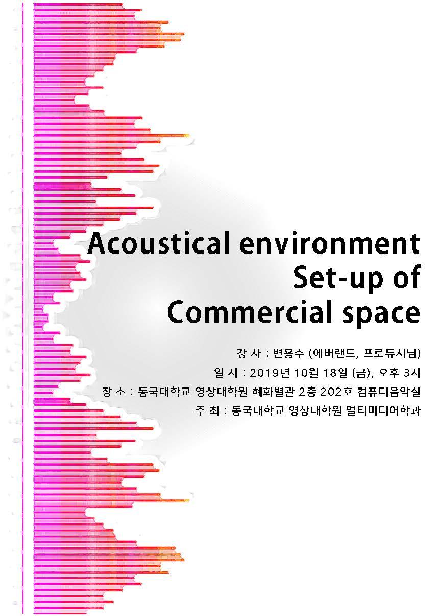 멀티미디어학과_외부특강포스터