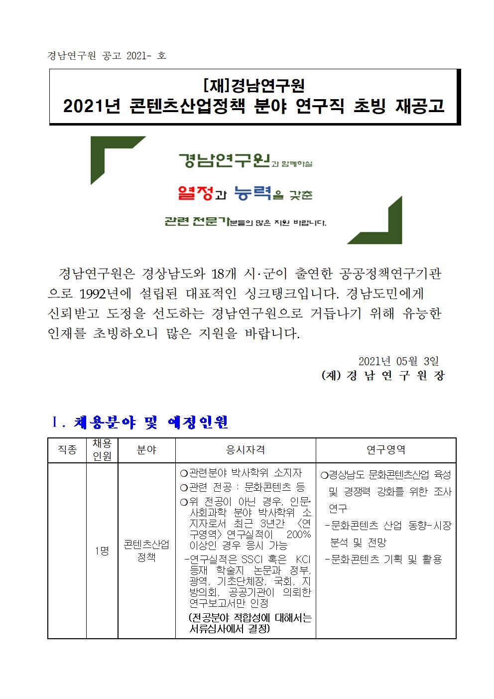문화콘텐츠산업정책 재공고001