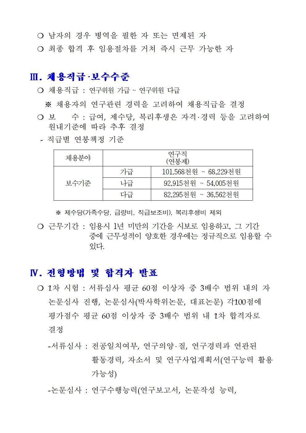문화콘텐츠산업정책 재공고003