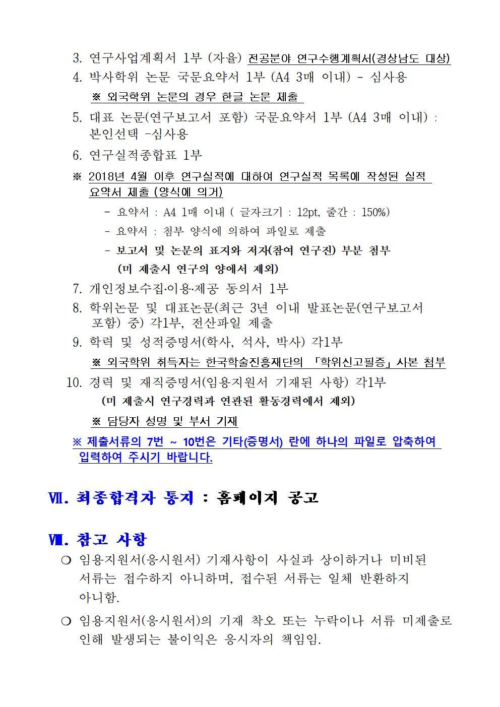 문화콘텐츠산업정책 재공고005
