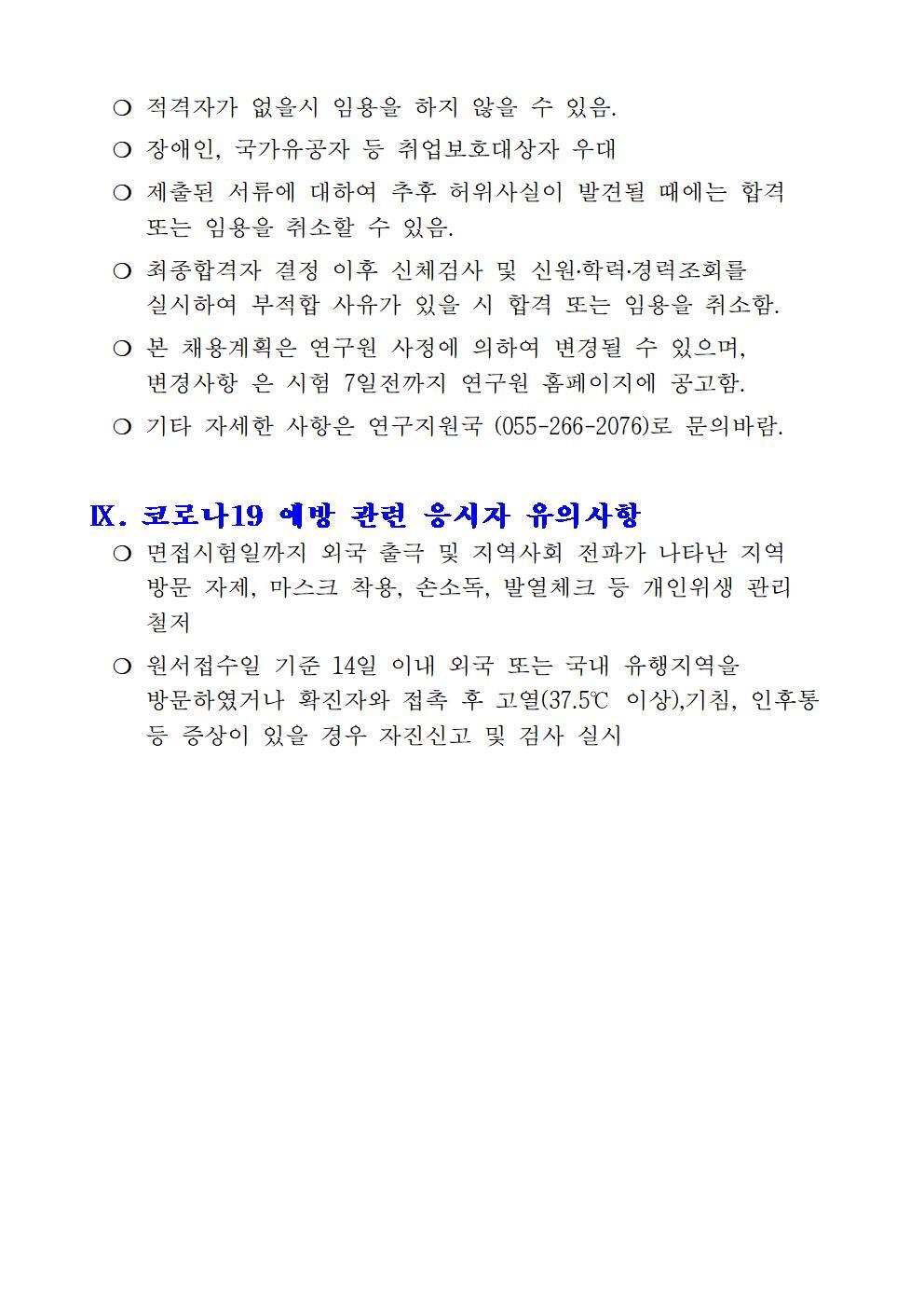 문화콘텐츠산업정책 재공고006