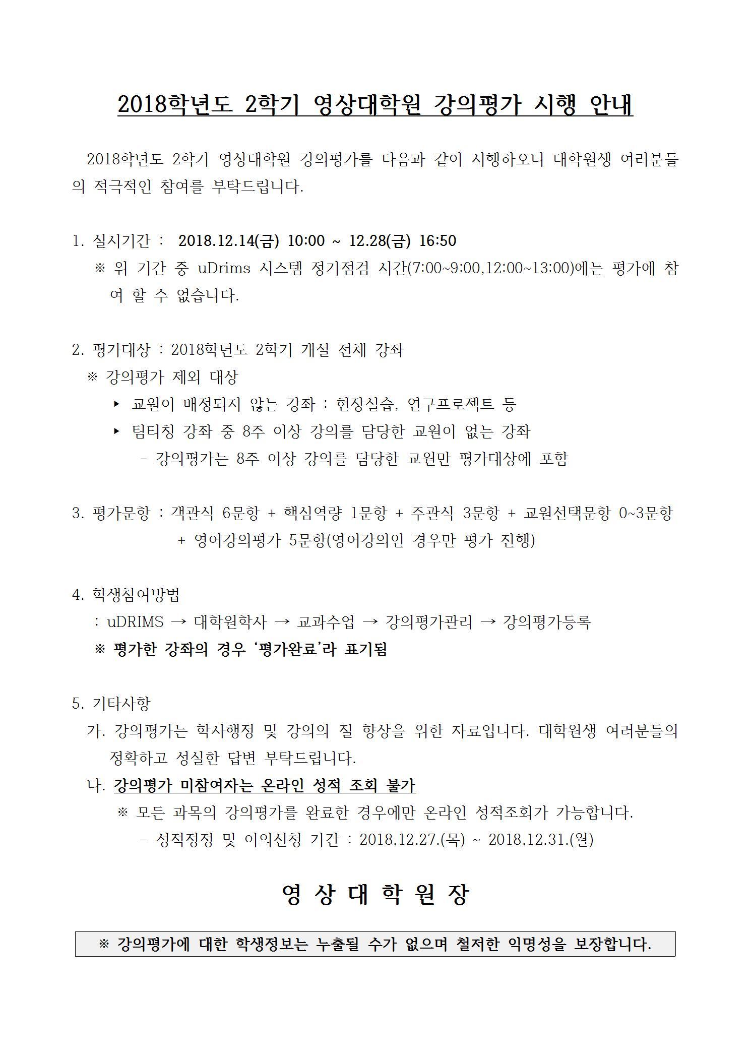 (붙임2) 2018-2학기 강의평가 시행 안내문(학생용)001
