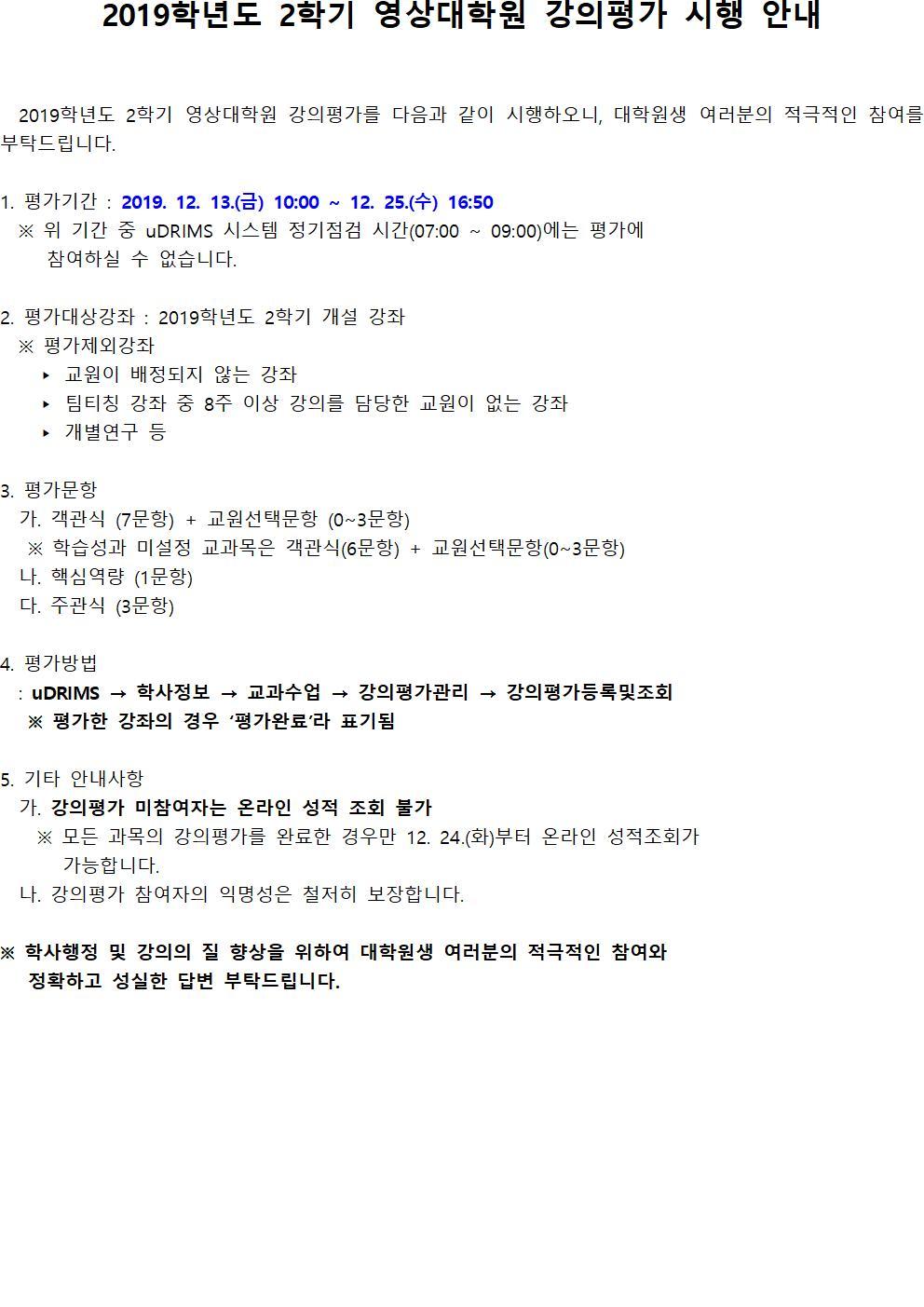 (붙임2) 2019-2학기 강의평가 시행 안내문001