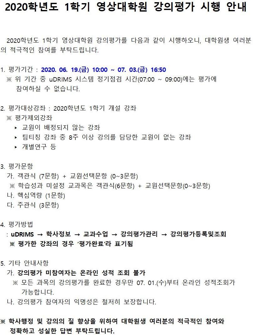 (붙임2) 2020-1학기 강의평가 시행 안내문001