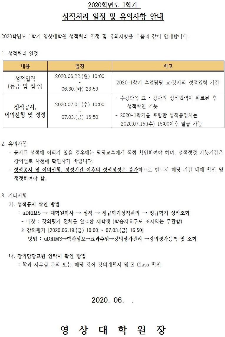 (붙임3) 2020-1학기 성적처리안내문(학생용)001
