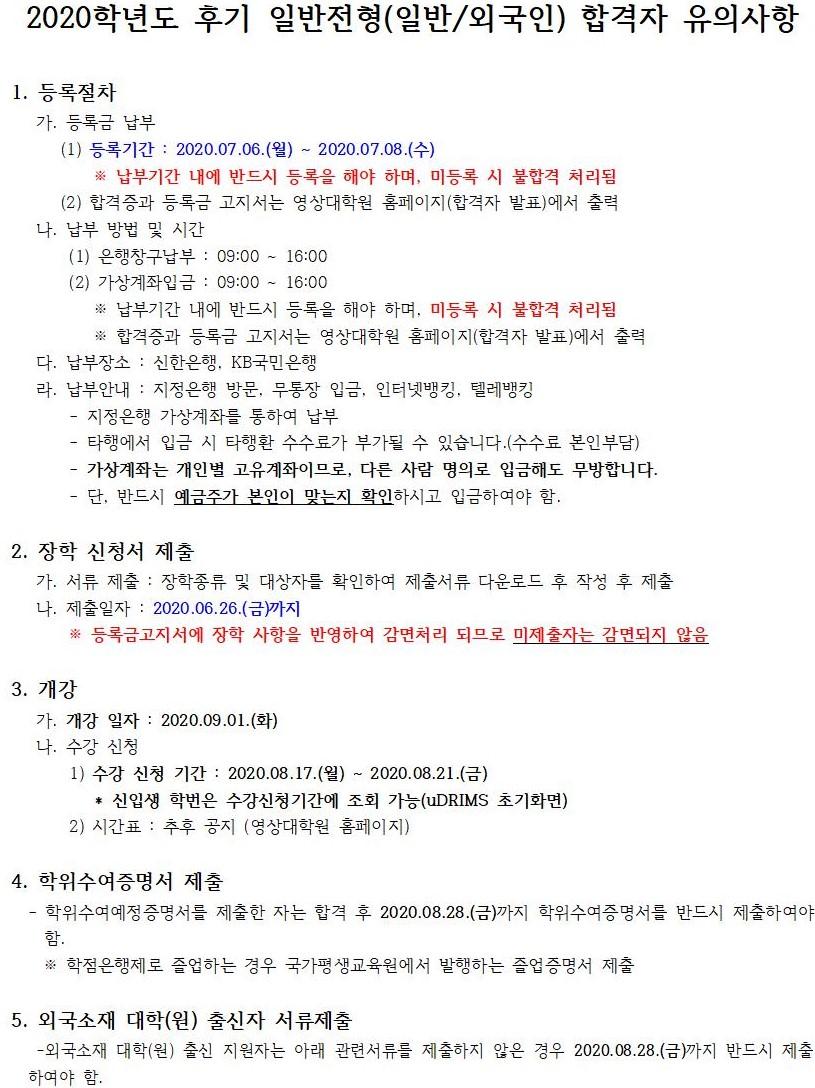 (붙임4)합격자 유의사항(2020 후기(일반,외국인))001