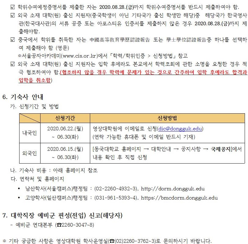 (붙임4)합격자 유의사항(2020 후기(일반,외국인))002