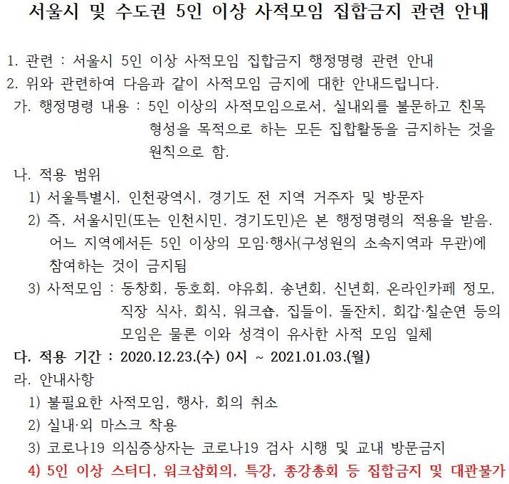 서울시 및 수도권 5인 이상 사적모임 집합금지 관련 안내001