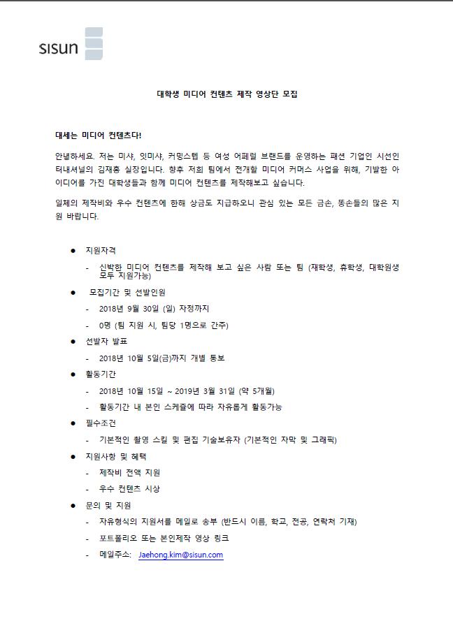 시선인터내셔널_대학생 미디어 컨텐츠 영상단 모집