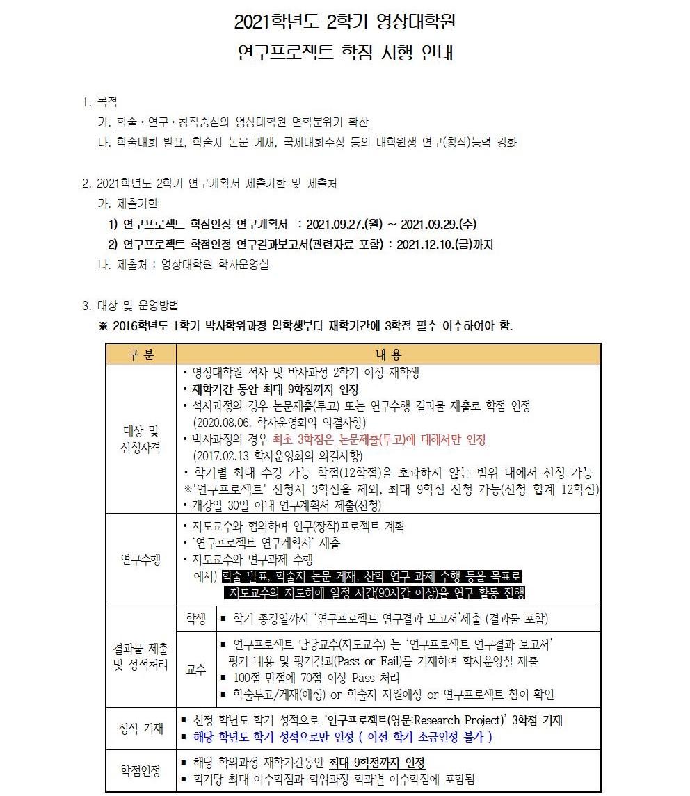 [안내문]연구프로젝트_시행001-1