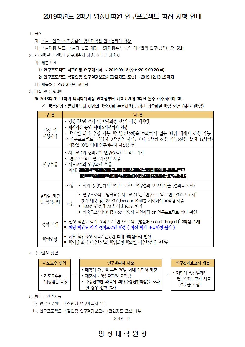 [안내문]연구프로젝트_시행001