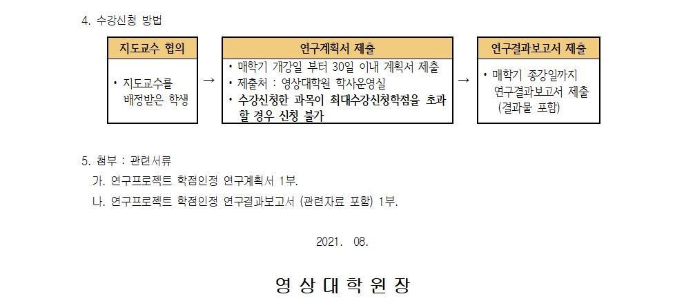 [안내문]연구프로젝트_시행002-2