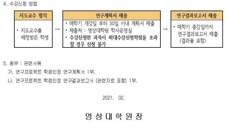 [안내문]연구프로젝트_시행002