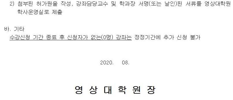 [안내문] 2020-2학기 수강신청 및 신입생 학번조회 안내002