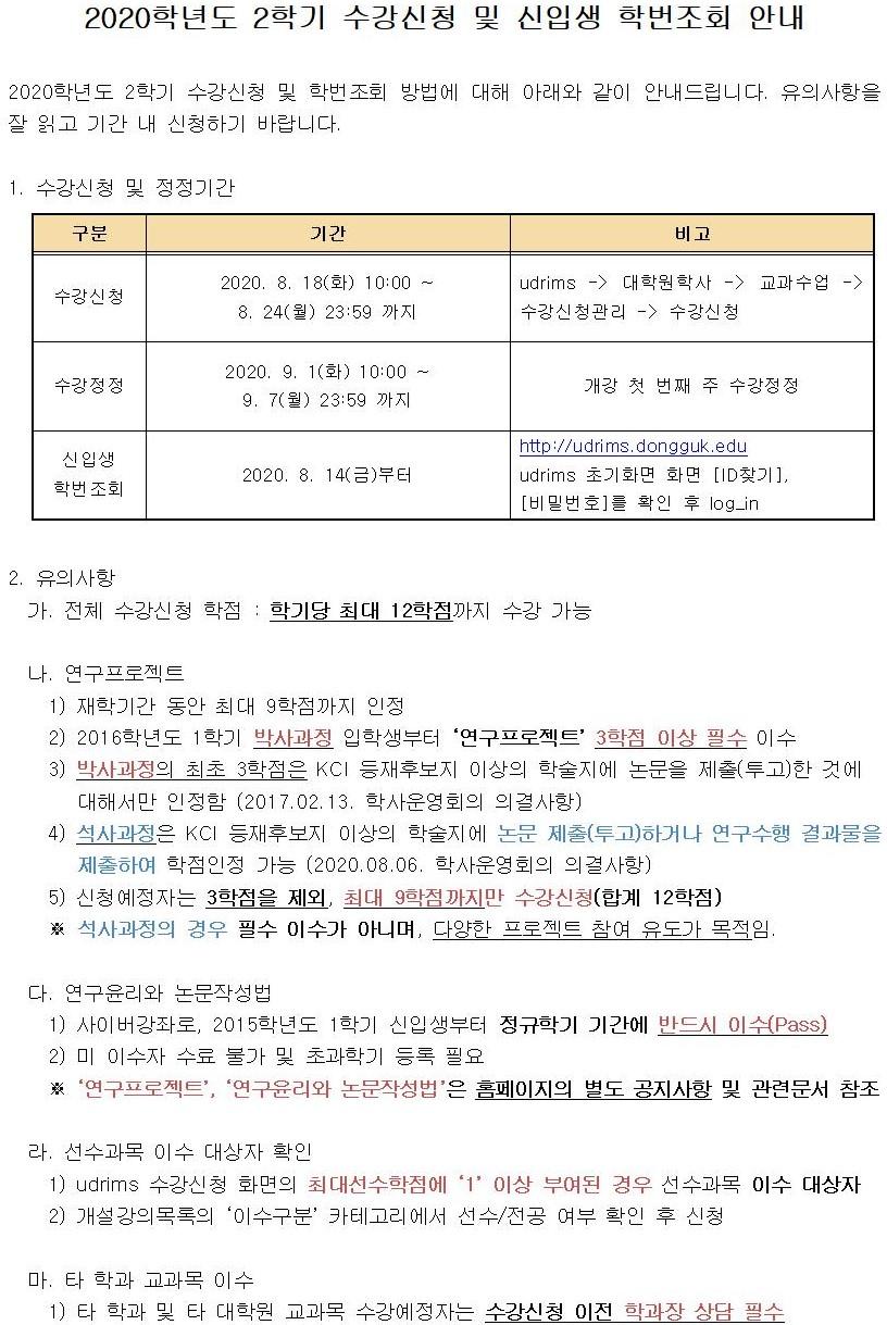 [안내문] 2020-2학기 수강신청 및 신입생 학번조회 안내002001