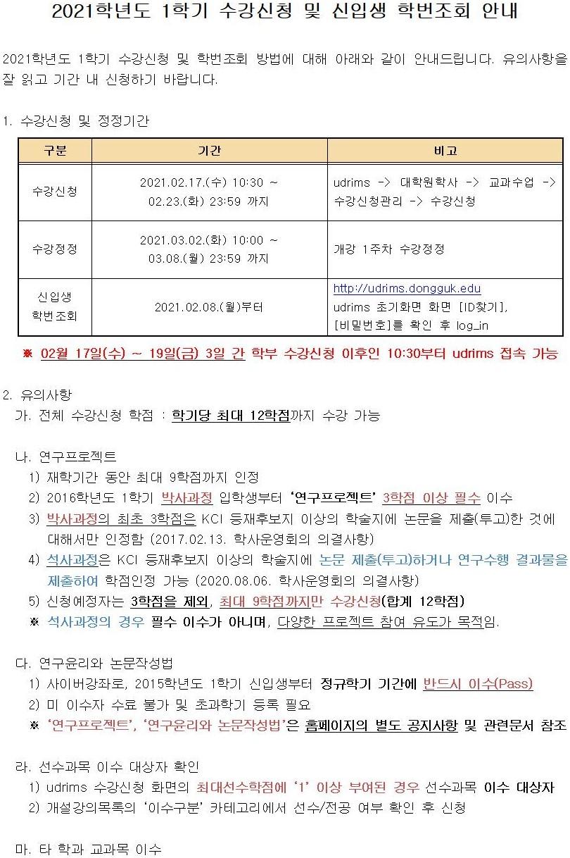 [안내문] 2021-1학기 수강신청 및 신입생 학번조회 안내001