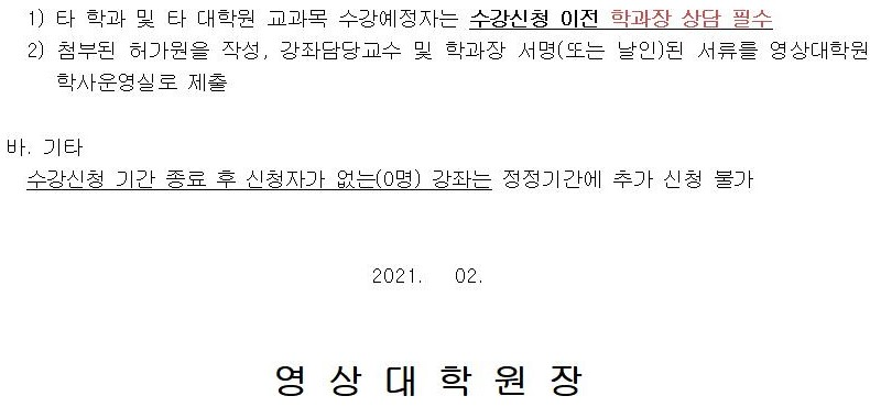 [안내문] 2021-1학기 수강신청 및 신입생 학번조회 안내002