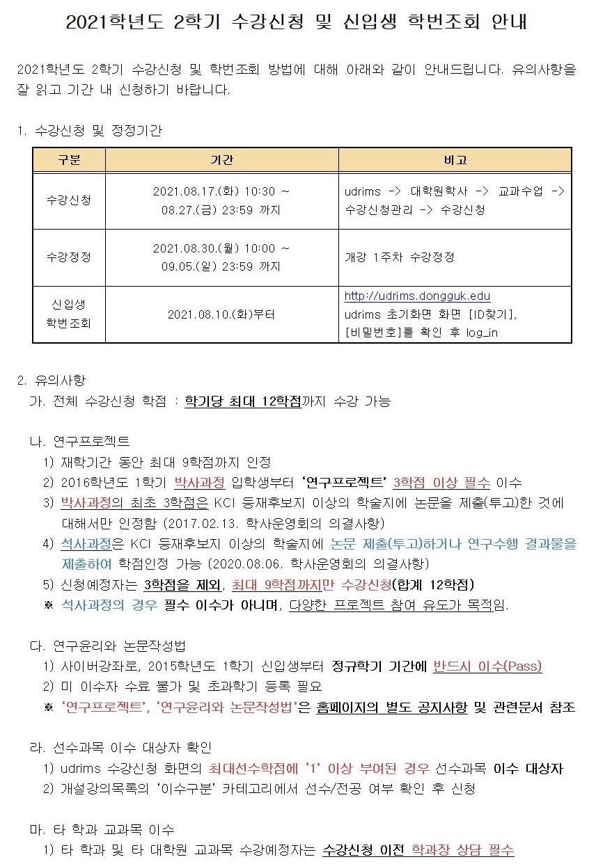 [안내문] 2021-2학기 수강신청 및 신입생 학번조회 안내001-1