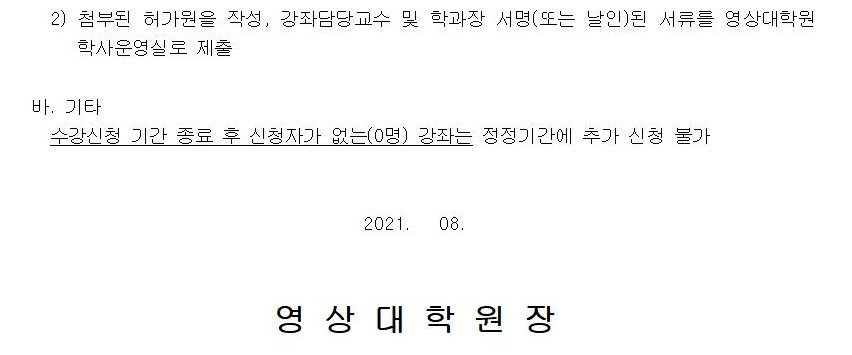 [안내문] 2021-2학기 수강신청 및 신입생 학번조회 안내002-2
