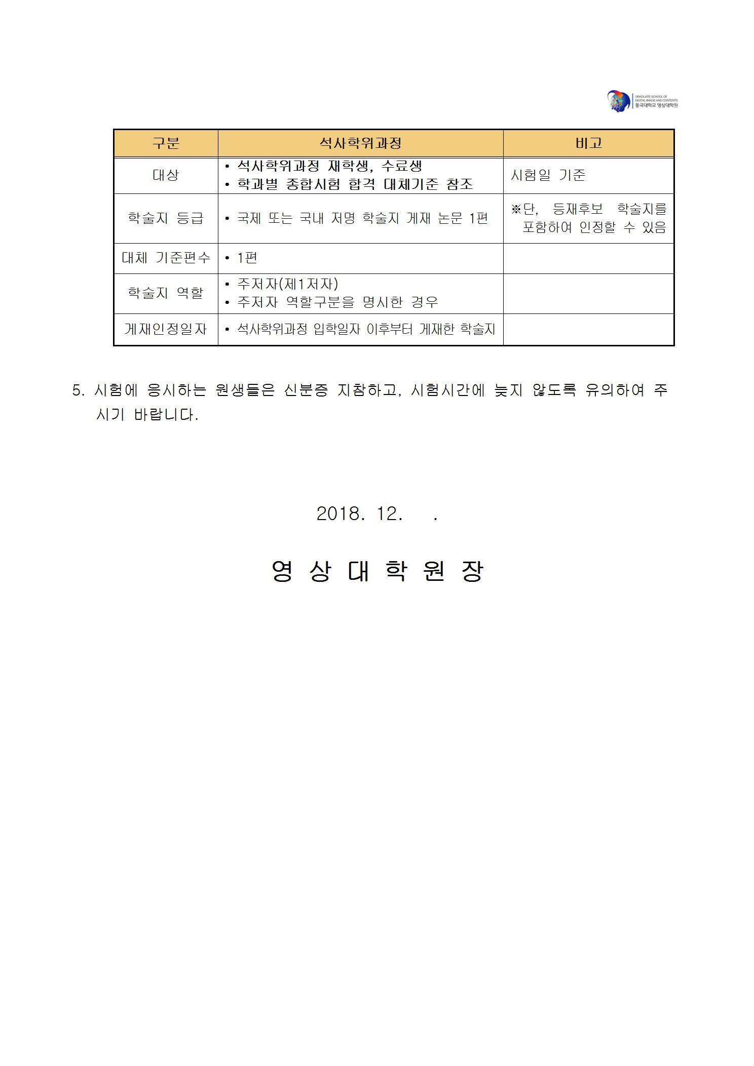 (안내문)2018-2학기 종합시험 시행 안내2002