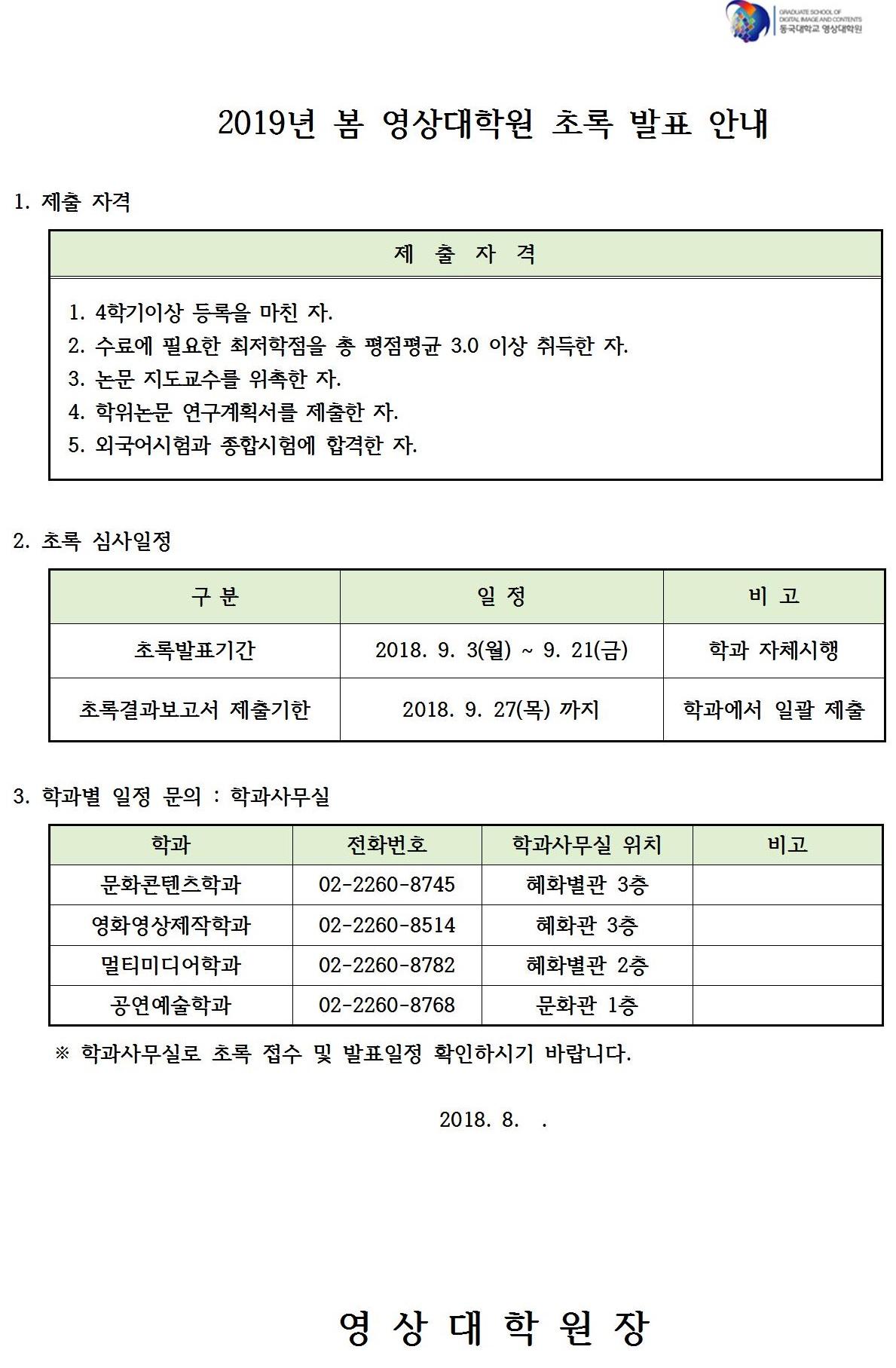 (안내문)2019년 봄 초록 발표 안내1