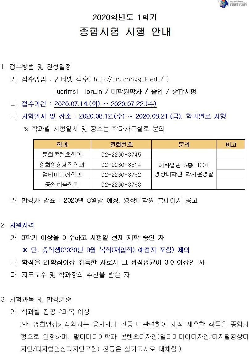 (안내문)2020-1학기 종합시험 시행 안내001001