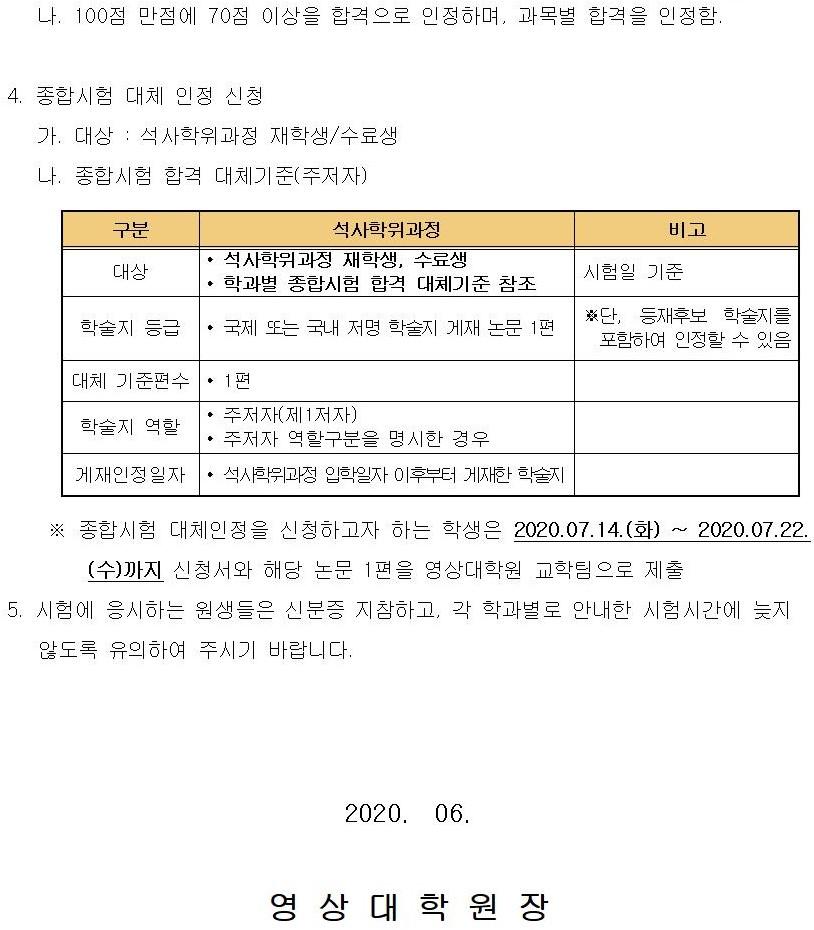 (안내문)2020-1학기 종합시험 시행 안내001002