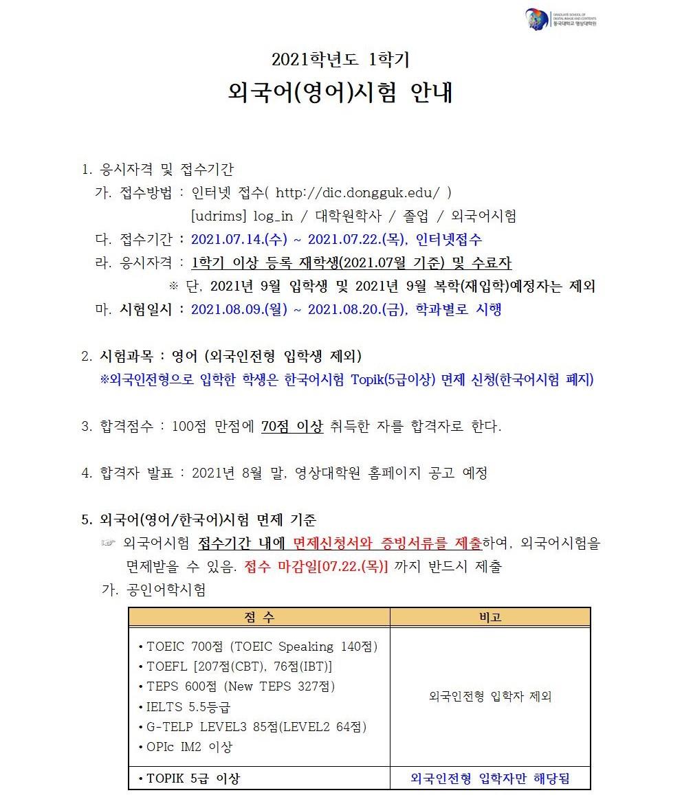 (안내문)2021학년도 1학기 외국어시험 안내001-1