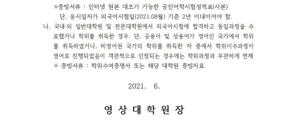 (안내문)2021학년도 1학기 외국어시험 안내002-2
