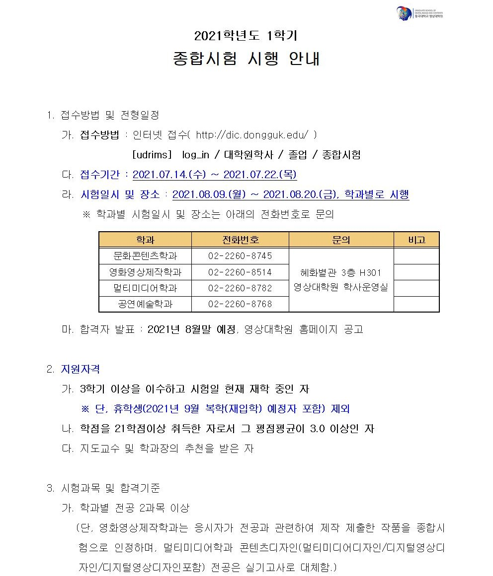 (안내문)2021-1학기 종합시험 시행 안내001-1