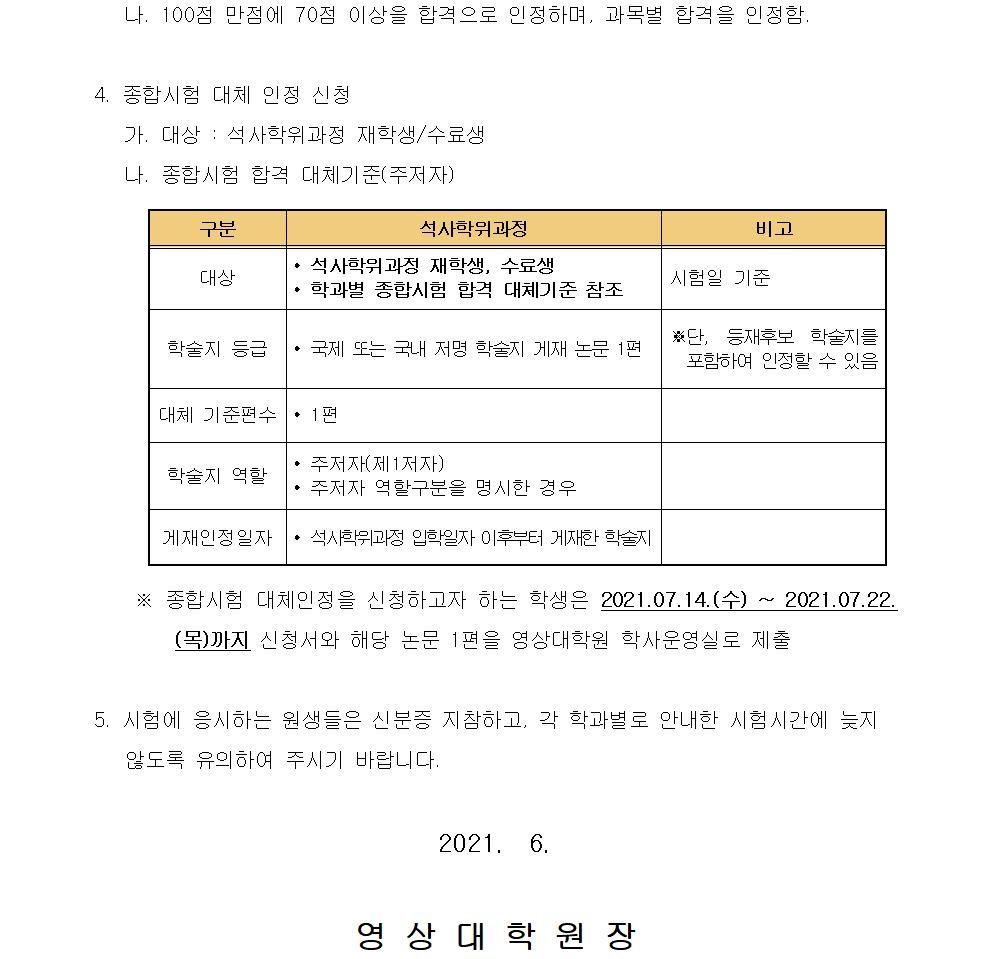 (안내문)2021-1학기 종합시험 시행 안내002-2