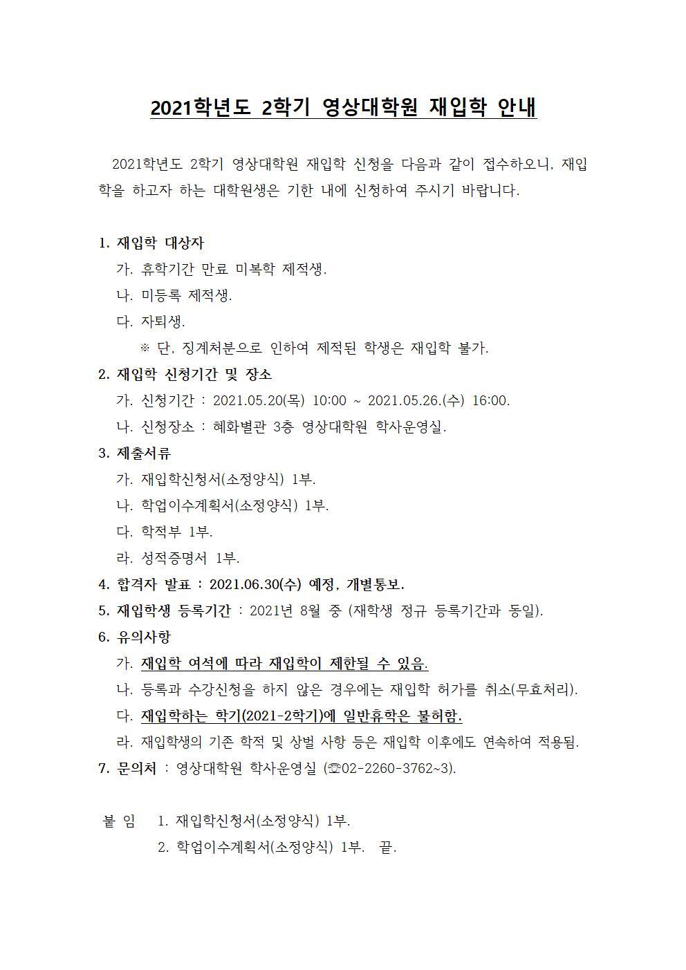 (안내문)2021-2학기 영상대학원 재입학 안내문001