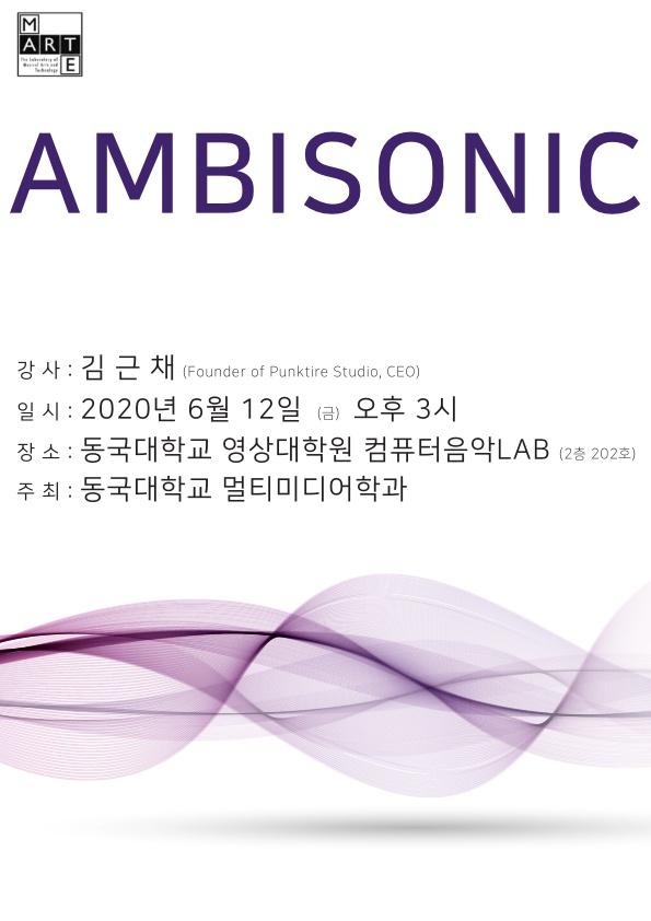 앰비소닉-포스터_1