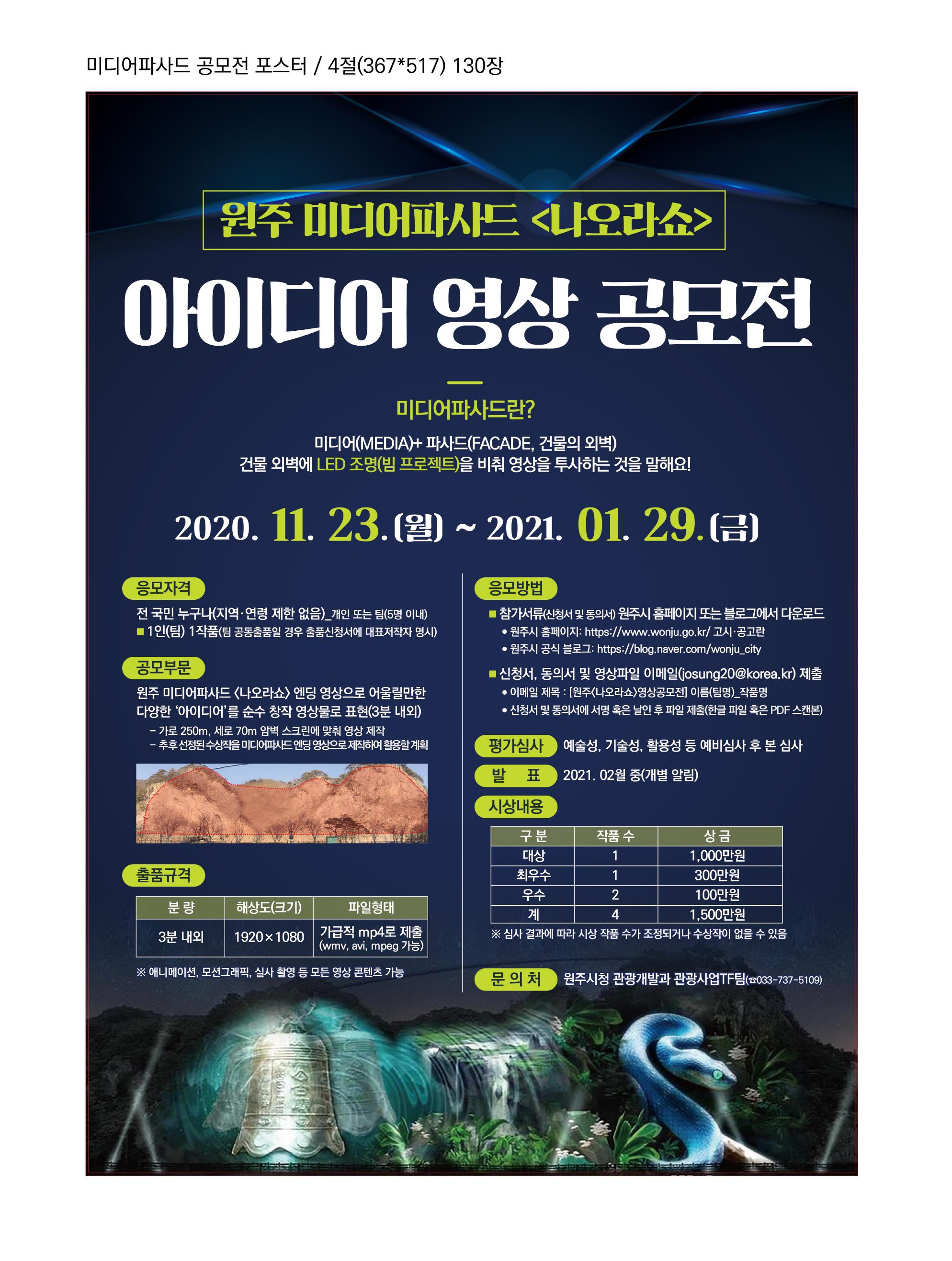 원주 미디어파사드 공모전 포스터(수정)