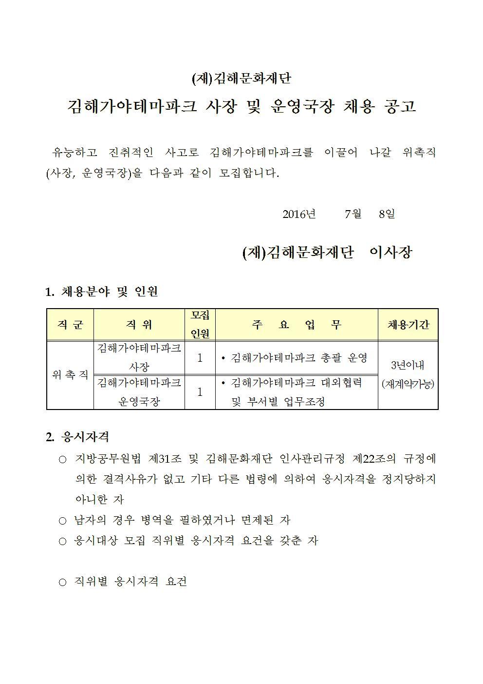 위촉직(테마파크 사장 및 운영국장) 채용공고001