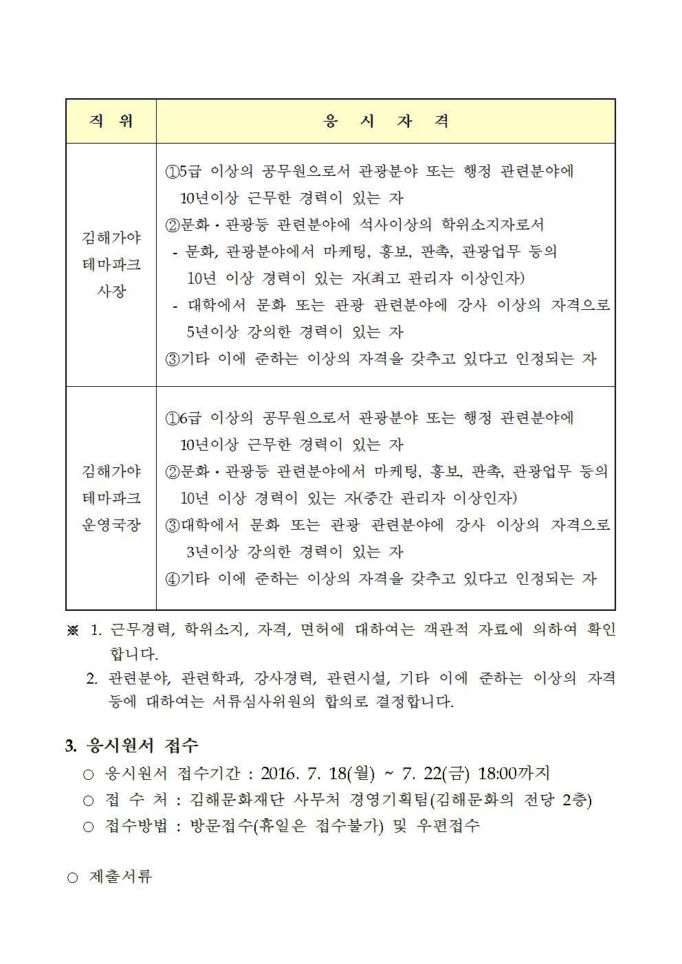 위촉직(테마파크 사장 및 운영국장) 채용공고002