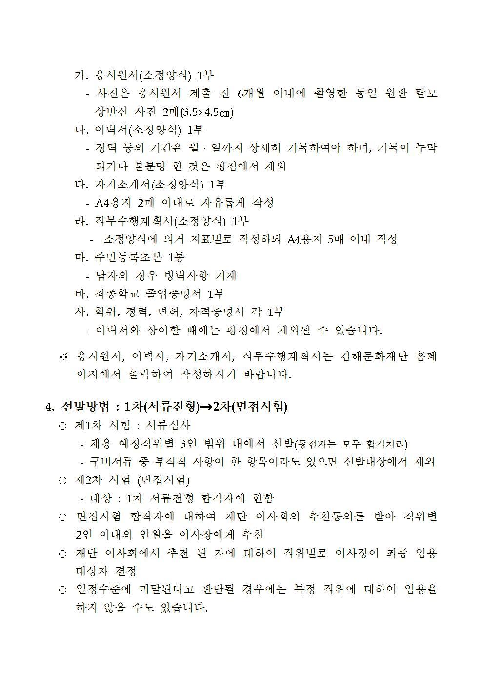 위촉직(테마파크 사장 및 운영국장) 채용공고003