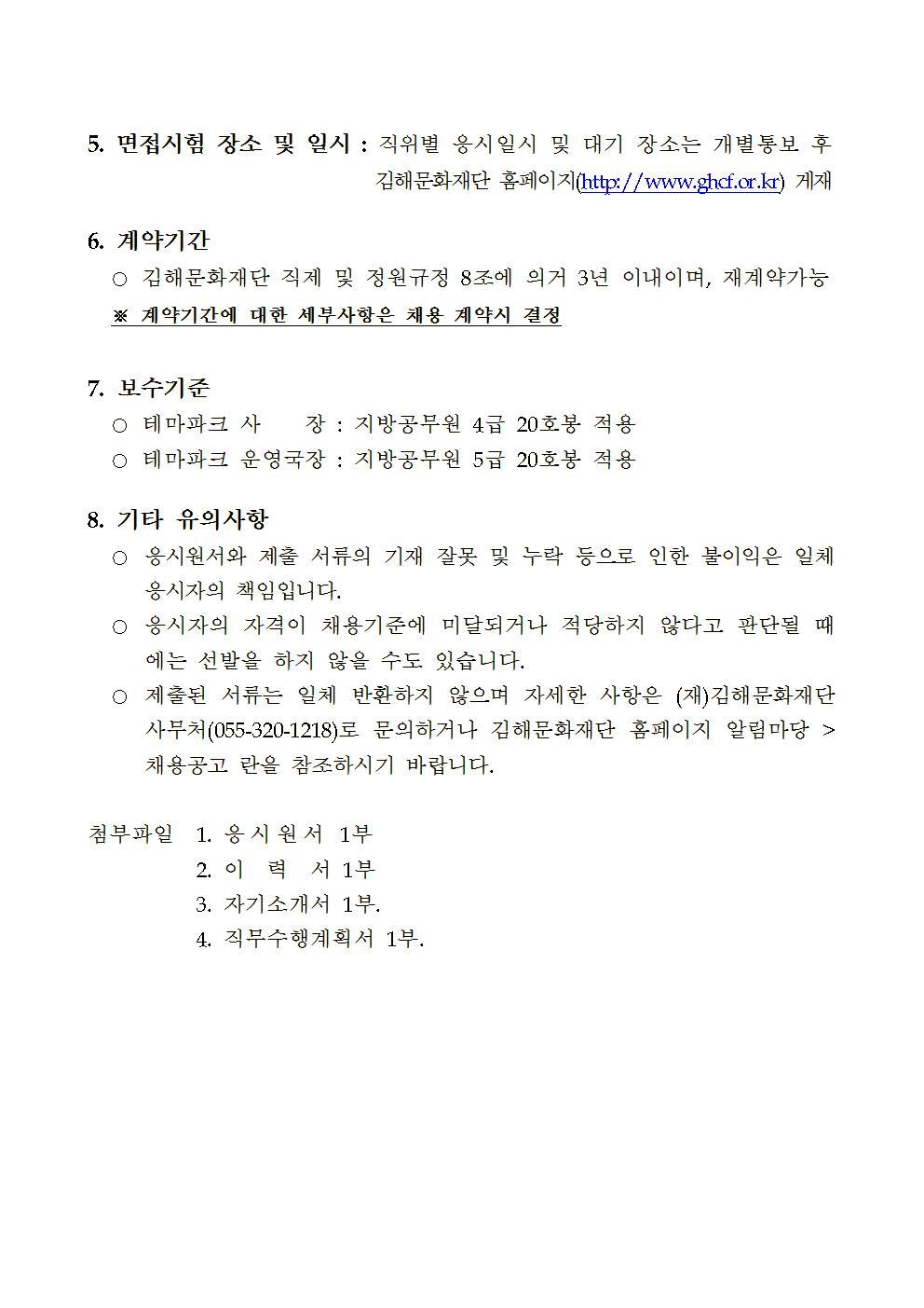 위촉직(테마파크 사장 및 운영국장) 채용공고004