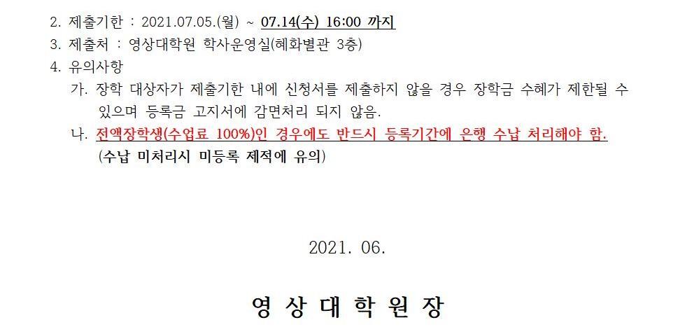 재학생 장학신청 안내문(2021-2학기)002-2