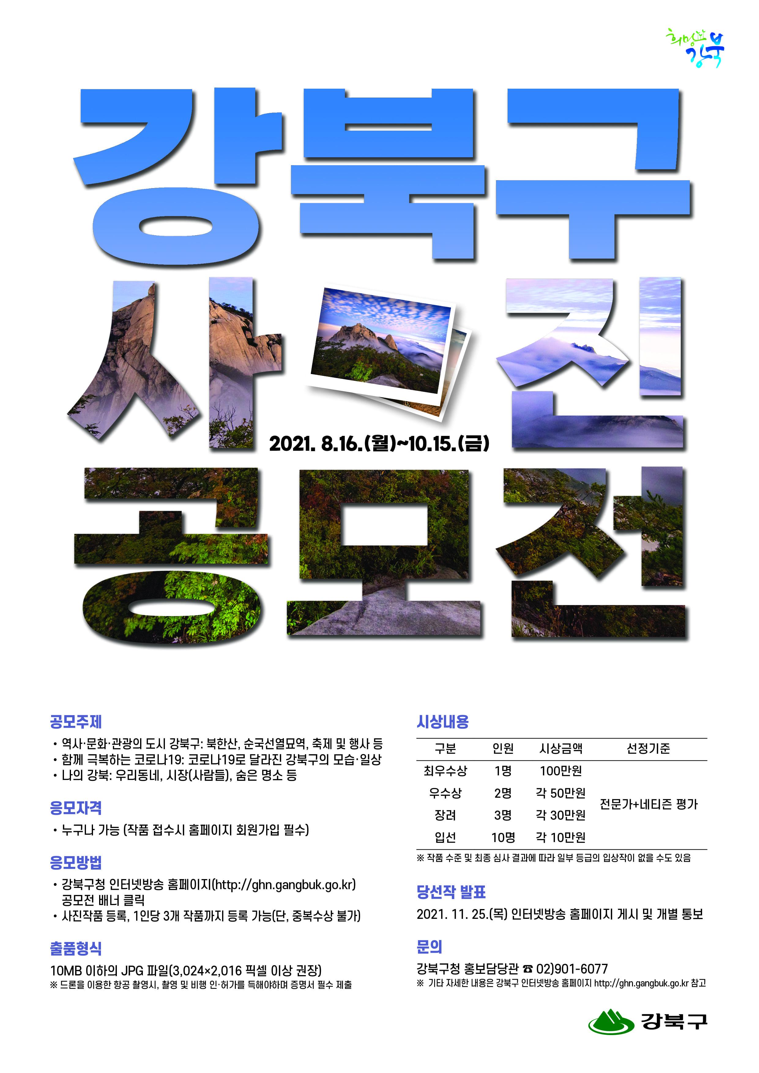 제10회 강북구 사진공모전 포스터(공문용)
